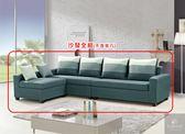 《凱耀家居》南歐L型灰色布沙發(全組) 103-530-2