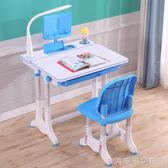 兒童學習桌書桌可升降小孩桌子多功能寫字桌椅組合套裝小學生家用 千千女鞋YXS