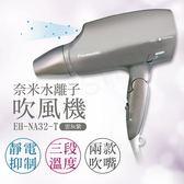 【國際牌Panasonic】奈米水離子吹風機 EH-NA32-T