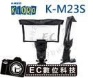 【EC數位】 K-M23S 多功能 三合一 機頂閃燈 離機閃燈 反射板 柔光罩 束光筒 KM23S
