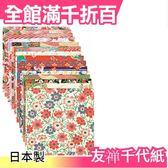 【友禅C款 15種15枚入】空運 日本製 友禅千代紙 手工藝色紙和紙150x150【小福部屋】
