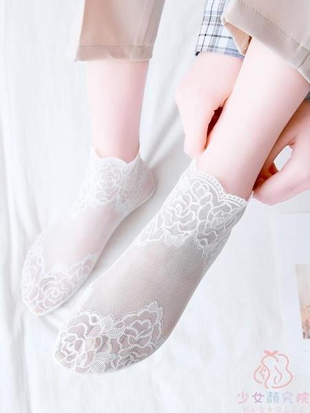 五雙裝 蕾絲襪子女薄款花邊短襪淺口中筒棉底透明水晶襪【少女顏究院】