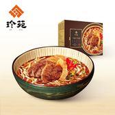 珍苑.紅燒半筋牛肉麵(冷凍)(610g/份,共2份)﹍愛食網