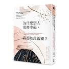 為什麼別人那麼幸福,我卻如此孤獨?日本人氣心理諮商師結合腦科學與心理學,安撫負面