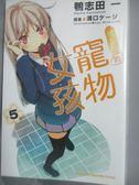 【書寶二手書T1/言情小說_IML】櫻花莊的寵物女孩5_輕小說_鴨志田一