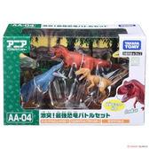 《 ANIA 多美動物園  》AA-04 滄龍與暴龍對戰場景組╭★ JOYBUS玩具百貨