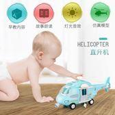 玩具飛機模型耐摔超大號兒童飛機玩具仿真慣性戰斗直升機3-6歲男孩玩具車模型 耶誕交換禮物