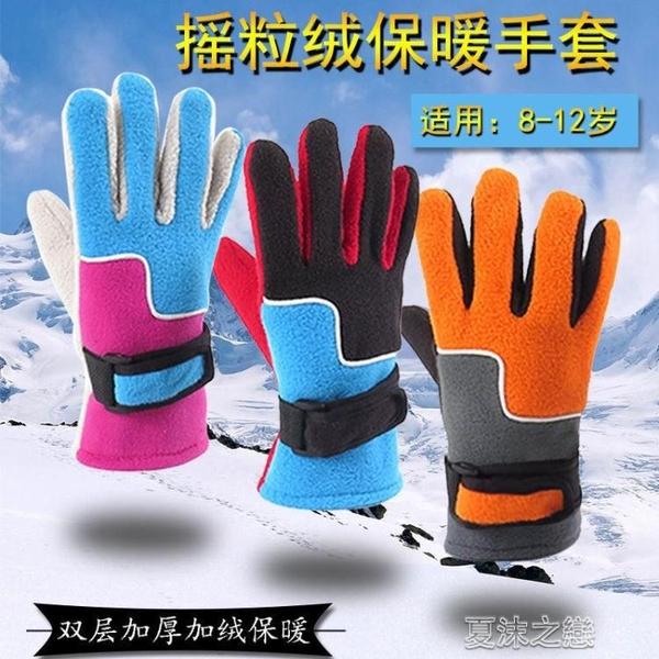 兒童滑雪手套 兒童抓手套男童加厚可愛小學生女童戶外搖粒滑雪手 快速出貨