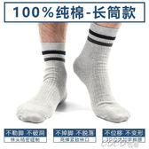 棉襪 襪子男士純棉中筒全棉吸汗秋冬男襪長襪加厚男棉襪新款紳士男士襪 coco衣巷