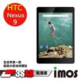 TWMSP★按讚送好禮★iMOS 宏達電 HTC Nexus 9 平板 3SAS 防潑水 防指紋 疏油疏水 螢幕保護貼