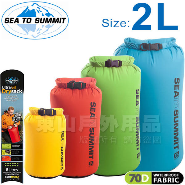 Sea to Summit ADS 70D輕量防水收納袋(2L) Dry Sacks 抗撕裂布/收納袋/防水包/防水袋