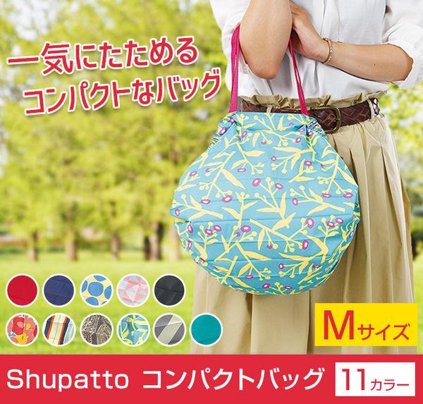 [霜兔小舖]日本 Shupatto hupatto時尚環保購物袋 (M) 折疊式 口袋包 大容量萬用包 環保購物袋