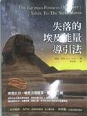 【書寶二手書T1/宗教_C17】失落的埃及能量導引法:禮敬日月,吸收天地能量,開啟第三眼_傑森