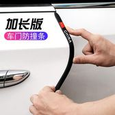 汽車門防撞條貼保險杠防擦防刮蹭改裝加長通用型門邊膠條裝飾用品  魔法鞋櫃