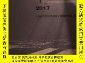 二手書博民逛書店湖北農村統計年鑑2017(罕見)Y16727 湖北省統計局 中國