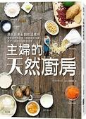 主婦的天然廚房:原來蔬果五穀能這樣用!家常食材再發現,療癒系的...【城邦讀書花園】