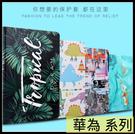 【萌萌噠】華為 HUAWEI MediaPad T5 (10.1吋)  彩繪浮雕平板保護套 側翻皮套 卡通塗鴉 支架 平板套