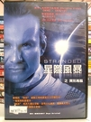 挖寶二手片-J10-073-正版DVD*電影【星際風暴之異形再臨】克利斯汀史萊特*布蘭登費爾