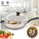 A0217《正牛》五層不鏽鋼中華炒鍋35.5cm
