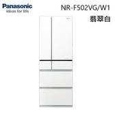【出清特價↙+24期0利率】Panasonic 國際牌 501公升變頻 日本製 六門冰箱 NR-F502VG W1 翡翠白
