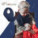 【美國Babysoy】有機棉繽紛色彩圍兜/口水巾 - 641 靛藍
