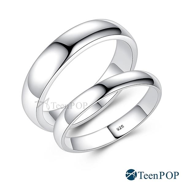 情侶戒指 ATeenPOP 925純銀對戒 平凡相依 素面戒指 聖誕禮物 七夕禮物 送刻字 單個價格