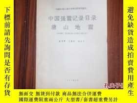 二手書博民逛書店中國強震記錄目錄唐山地震,不參加打折罕見掛費 051222Y99