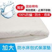 防水保潔墊 雙人加大防水透氣床包式保潔墊[鴻宇]-台灣製