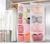收納 內衣內褲文胸襪子的收納整理袋掛袋雙面衣櫃宿舍墻掛式收納盒 IGO