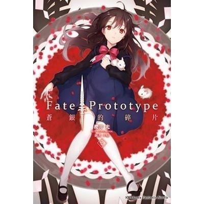 蒼銀的碎片(2)Fate/Prototype