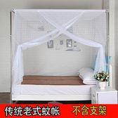 蚊帳 傳統老式梅花蚊帳加高加厚加密1.2米1.5m床HPXW十月週年慶購598享85折