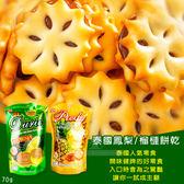 泰國鳳梨/榴槤餅乾70g