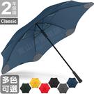 Blunt BLT-C01_多色可選 Classic經典款 晴雨兩用直傘 抗UV遮陽傘/直立洋傘/抗強風傘/防反雨傘