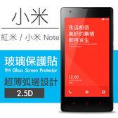 【00424】 [紅米 Note / 小米 Note] 9H鋼化玻璃保護貼 弧邊透明設計 0.26mm 2.5D