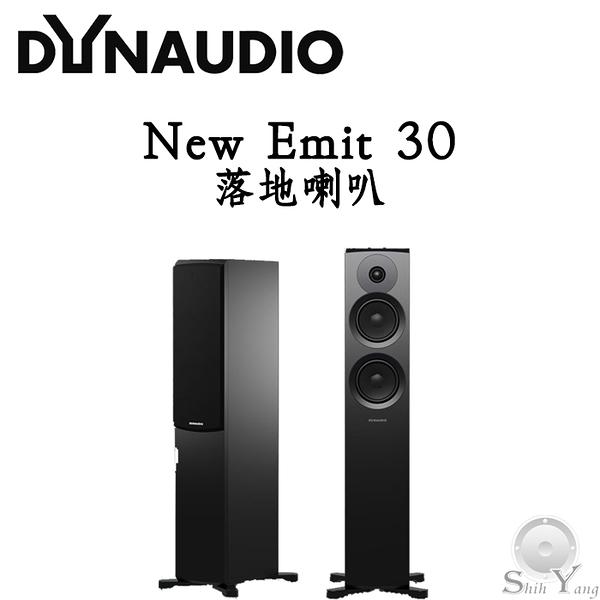 Dynaudio 丹麥 New Emit M30 落地喇叭【公司貨保固+免運】