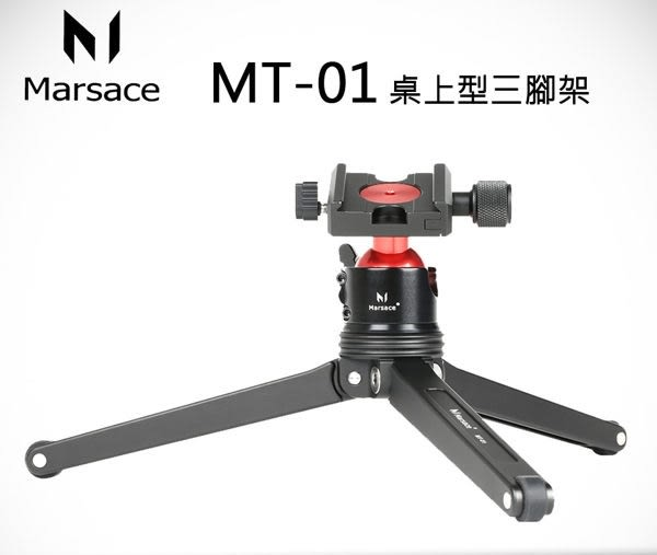 Marsace 瑪瑟士 MT-01 桌上型三腳架 環景球體雲台 地表最強 享刷卡免運 線上特賣會