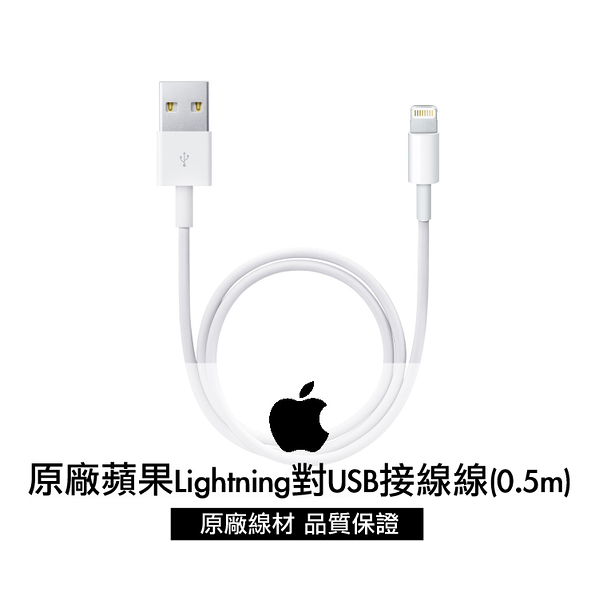 ✔Apple蘋果原廠傳輸線 Lightning對USB連接線 0.5M充電線 快充線iPhone5S 6S Plus SE iPad mini Air Pro touch