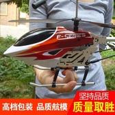 遙控飛機超大型超長續航充電合金耐摔男孩兒童模型玩具禮物【免運】