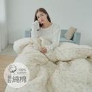 [小日常寢居]#B224#100%天然極致純棉3.5x6.2尺單人床包+雙人舖棉兩用被套+枕套三件組台灣製