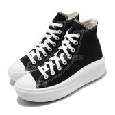 Converse 休閒鞋 Chuck Taylor All Star Move 黑 白 女鞋 厚底 增高 帆布鞋【ACS】 568497C