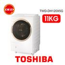 含基本安裝 TOSHIBA 東芝 TWD-DH120X5G 11KG 奈米悠浮泡泡 洗脫烘 超變頻 滾筒洗衣機 公司貨