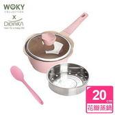 【WOKYxDIDINIKA】不沾嘟嘟鍋-3號升級版花瓣奶鍋附蒸籠2色粉色