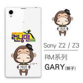 [SONY Z2 / Z3] RM系列 客製化手機殼 Running Man 劉在錫 宋智孝 哈哈 GARY 李光洙 池石鎮 金鐘國