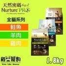 【殿堂寵物】Nurture PRO天然密碼 三種口味  幼貓/成貓/熟齡貓  1.8kg