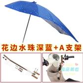 擋雨棚電動電瓶車雨棚蓬 摩托車雨傘遮陽傘自行車防曬擋風罩擋雨加厚T 4 色