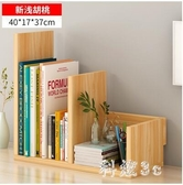 學生書桌收納置物櫃書架置物架簡約經濟型桌面簡易多功能省空間JA8416『科炫3C』