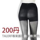TALERF專業護理窈窕曲線襪(黑色)-女 / 防止靜脈曲張 塑腿 絲襪/台灣製造