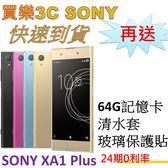 SONY Xperia XA1 Plus 雙卡手機,送 64G記憶卡+清水套+玻璃保護貼,24期0利率