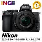 【6期0利率】6/30前登錄送3千禮券+原電 Nikon Z50+NIKKOR Z 16-50mm DX F/3.5-6.3 VR 國祥公司貨 無反相機