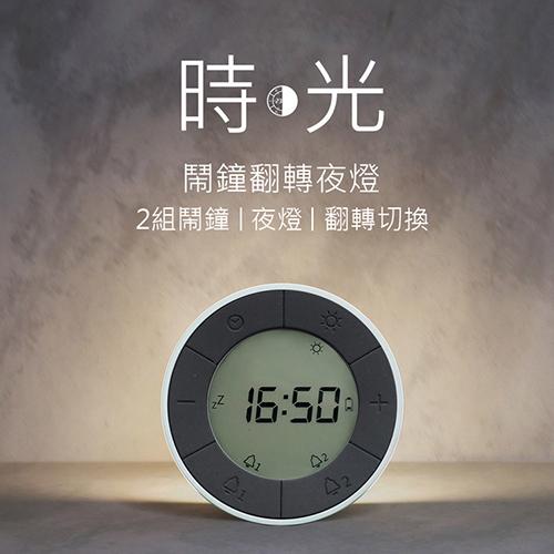Kimo HBK鬧鐘翻轉夜燈 重力感應 鬧鐘/小夜燈/時鐘 USB充電 貪睡鬧鐘 無極調光